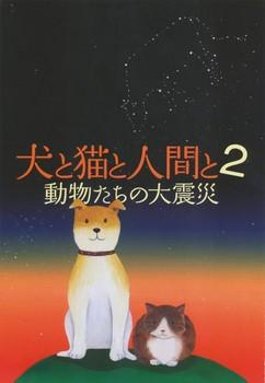 犬猫人間.jpg